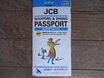 ハワイJCBパスポート.JPG