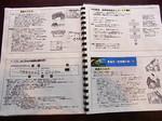 グランドワイキキアンキッチン設備日本語マニュアル2.JPG