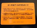ヒルトンハワイアンビレッジのビーチ&プールカード日本語表記面.JPG