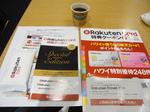 ワイキキDFS楽天カードラウンジ特典クーポン.JPG