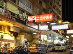 香港風B級グルメ店尖沙咀仔港香看板1.JPG