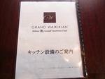 グランドワイキキアンキッチン設備日本語マニュアル1.JPG