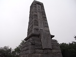 東鶏冠山北堡塁石碑.JPG